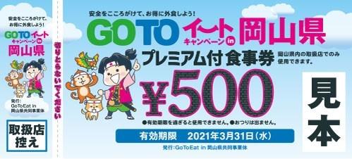 【岡山県】Go To Eat キャンペーンが始めりました!