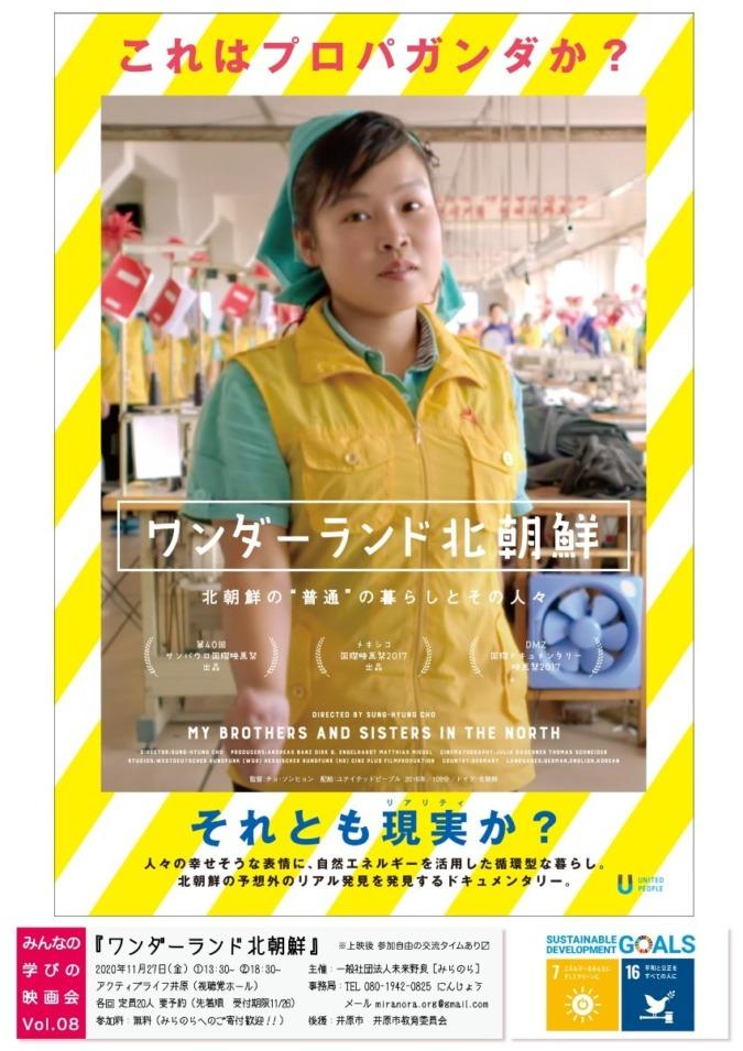 みんなの学びの映画会「ワンダーランド北朝鮮」上映会@アクティブライフ井原