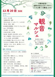 12/20(日)観音マルシェ4周年
