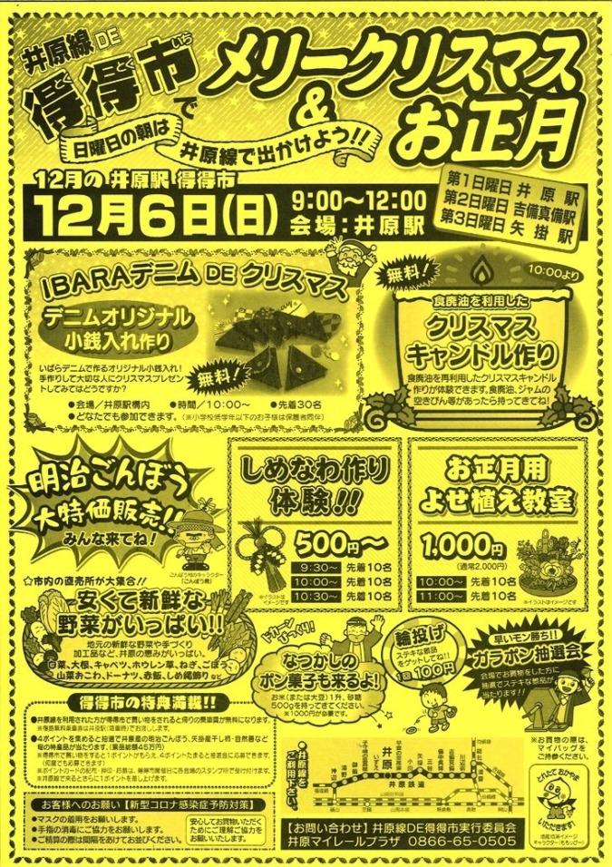 12/6(日)井原線DE得得市