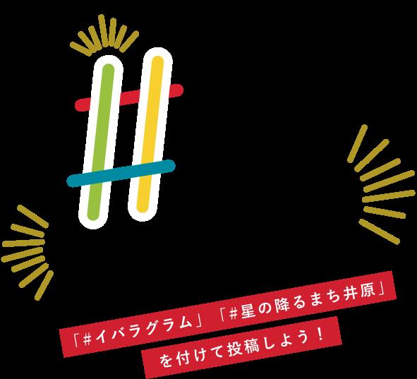 【終了しました】井原市のハッシュタグキャンペーン