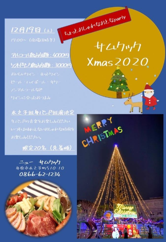 12月19日(土)サムクッククリスマス会