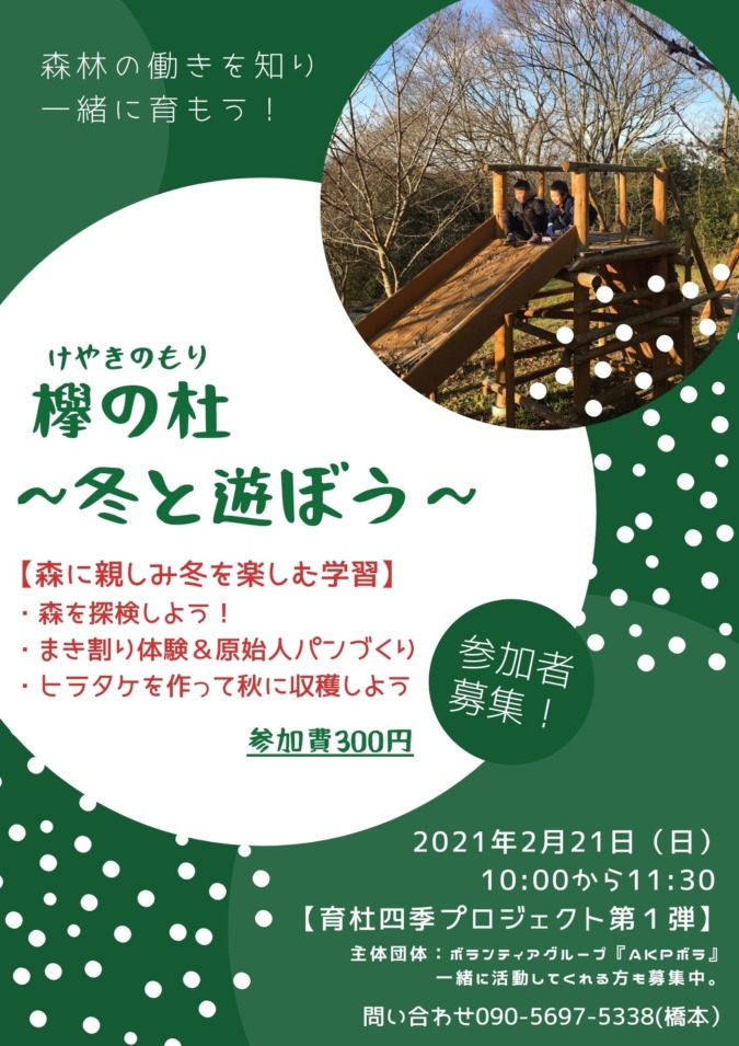 2/21(日)欅の杜〜冬と遊ぼう〜