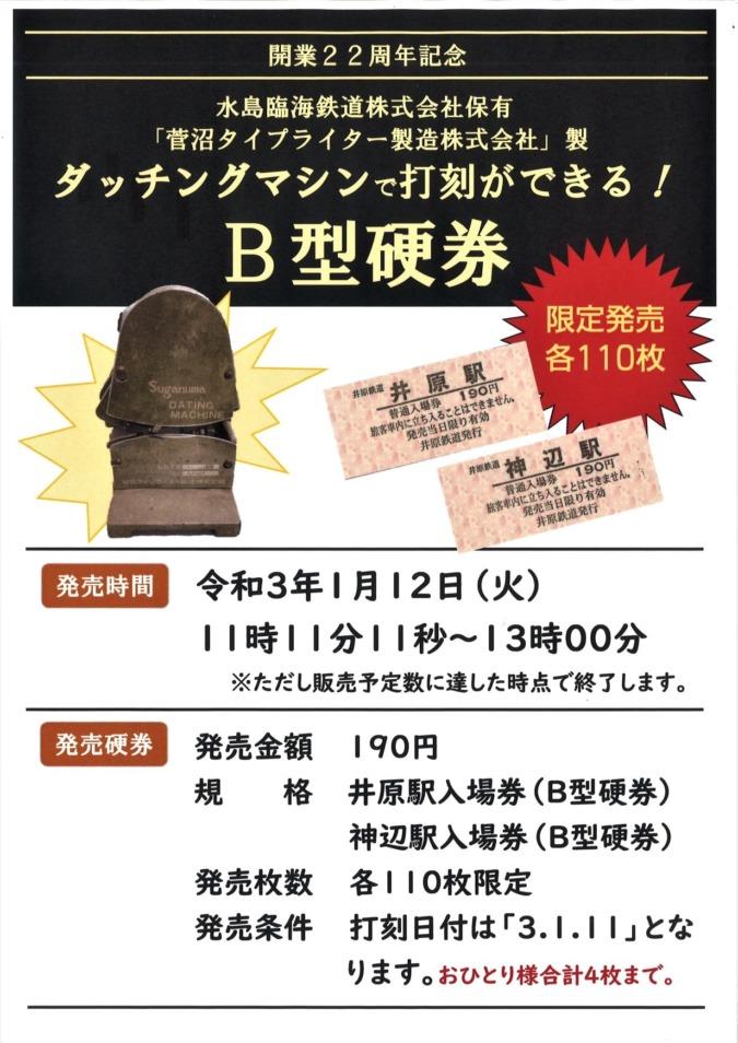【開業22周年記念イベント】