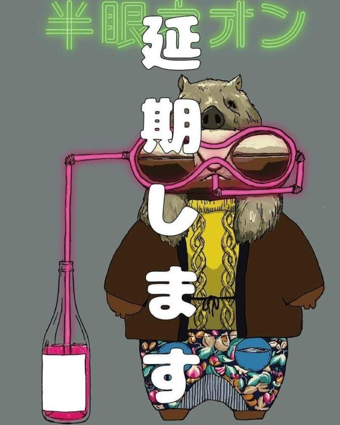 1/11(月)『半眼ネオン』@山王ちぐら