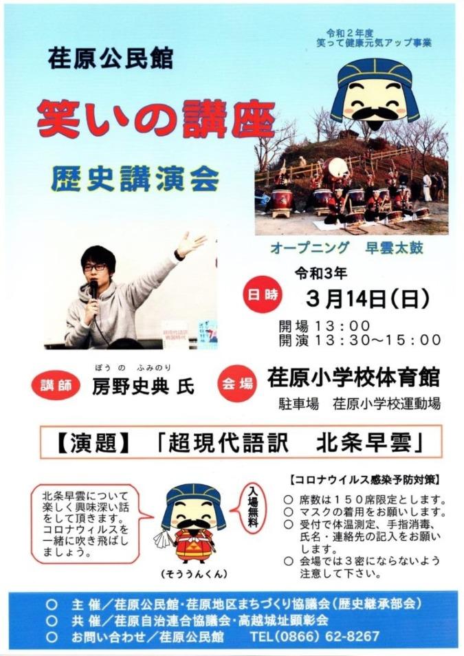 3/14(日) 笑いの講座「歴史講演会」を開催します!