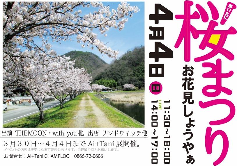 4月4日 あいたに桜まつり