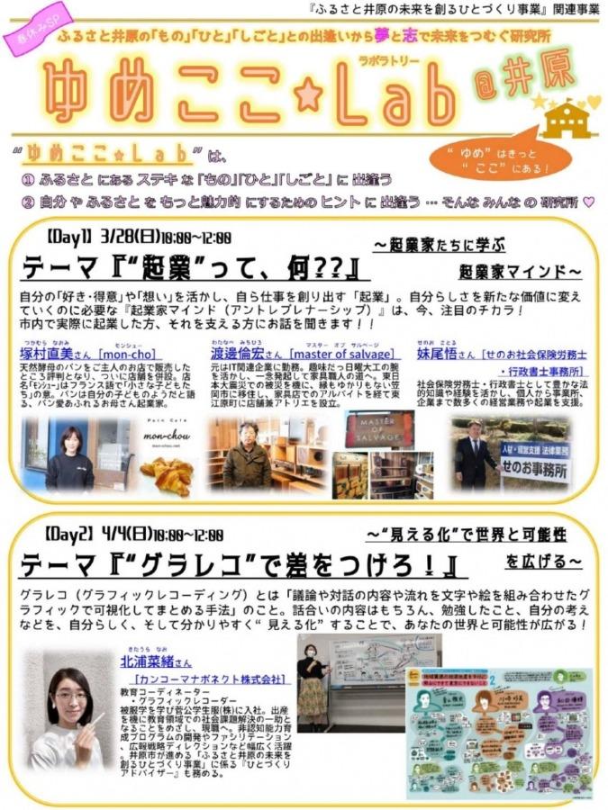 4/4 ゆめここ⭐️Lab@井原