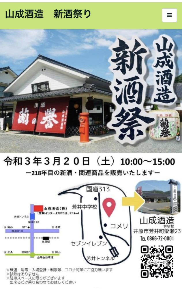 明日3/20は山成酒造さんの新酒祭!