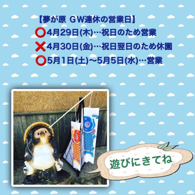 【夢が原 GW連休の営業について】