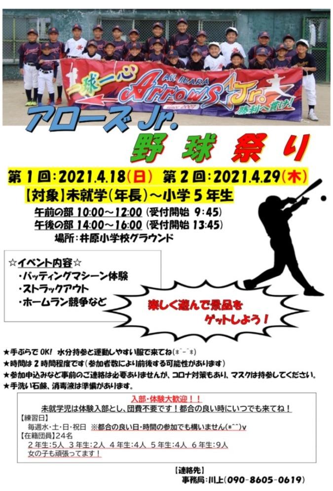 4/18(日)、4/29(木㊗️)野球祭り