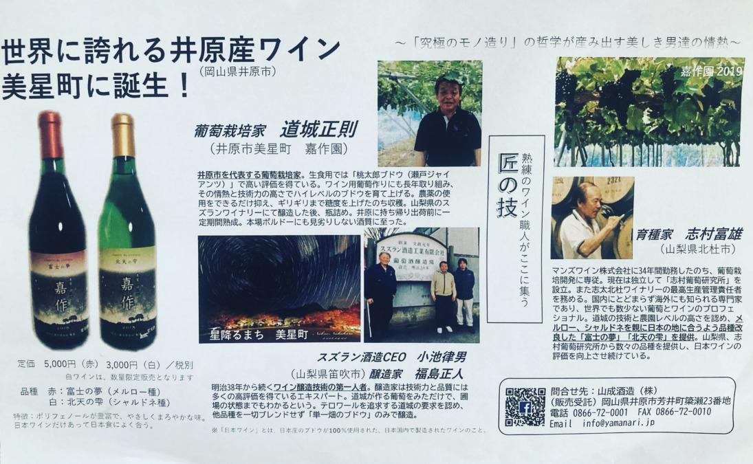 本場ボルドー級の井原産ワイン誕生!