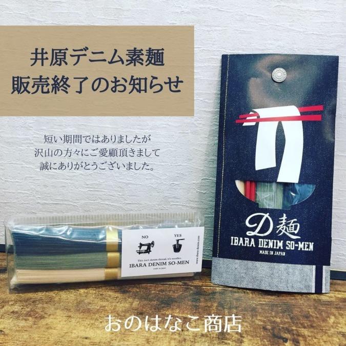 【デニム素麺 販売終了のお知らせ】