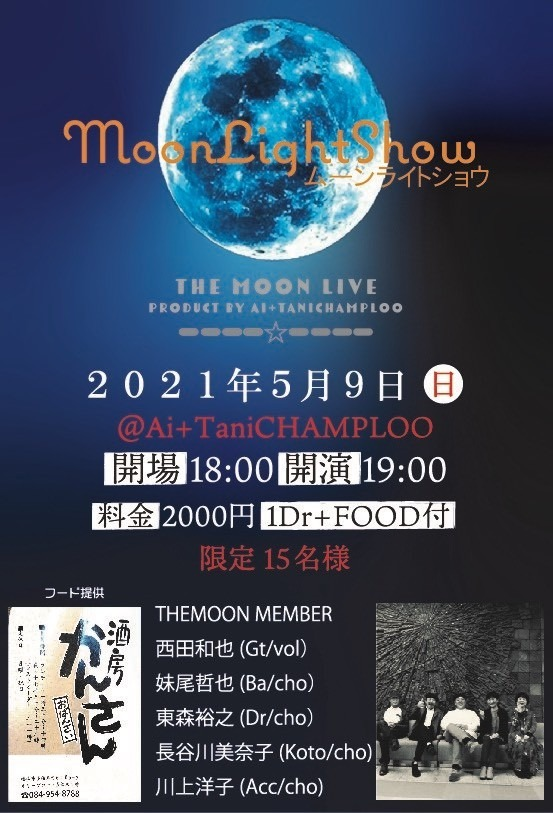 5月9日(日曜)Moon light show  Vol.4
