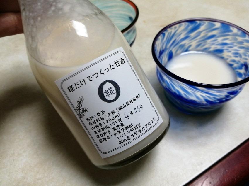 キジトラ招福堂さんの甘酒~💛
