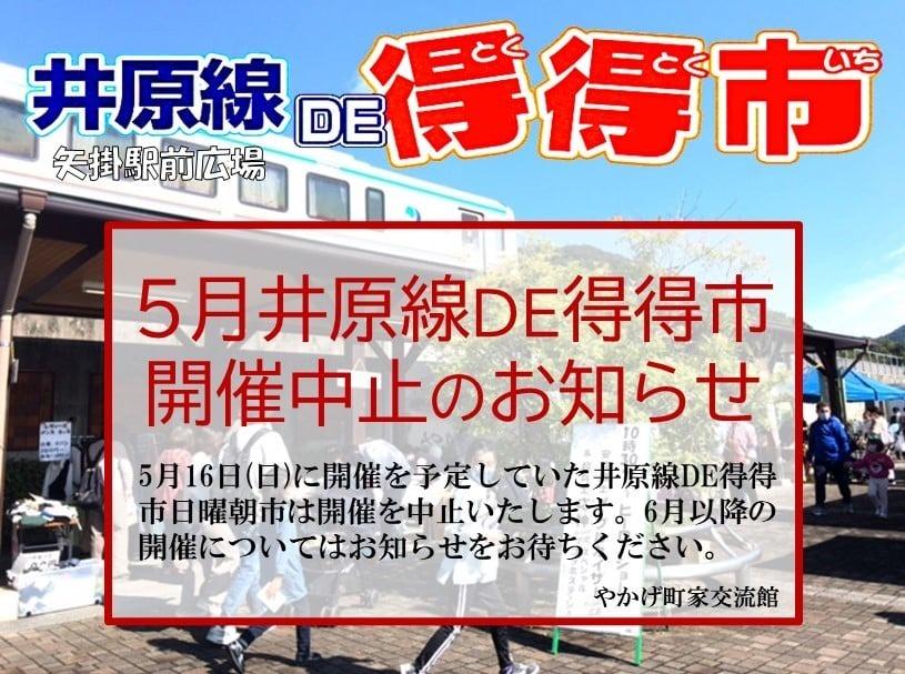 5/16矢掛得々市中止のお知らせ