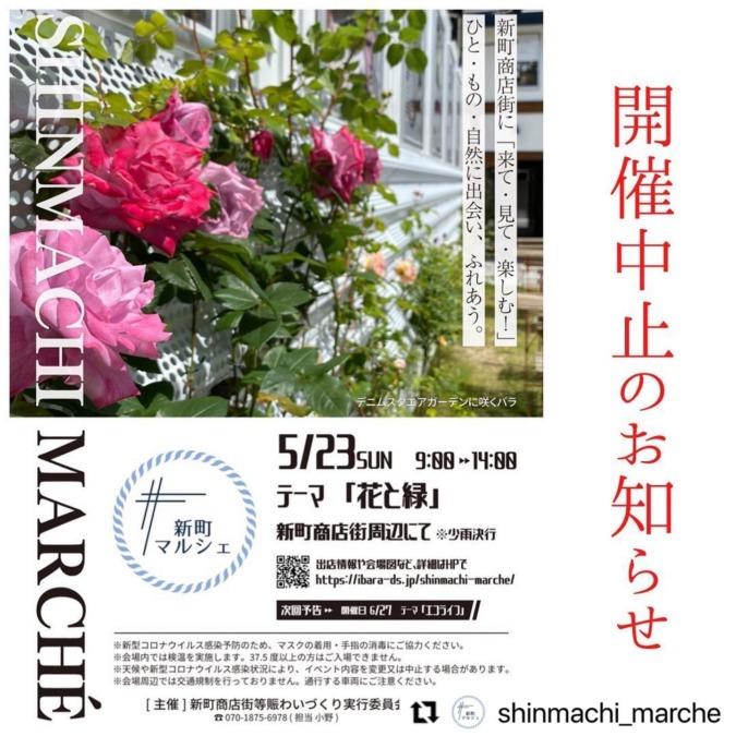 5月23日(日) 新町マルシェを【開催中止】