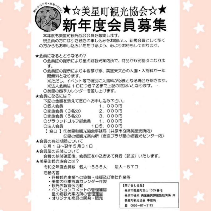 【美星町観光協会21年度会員募集】