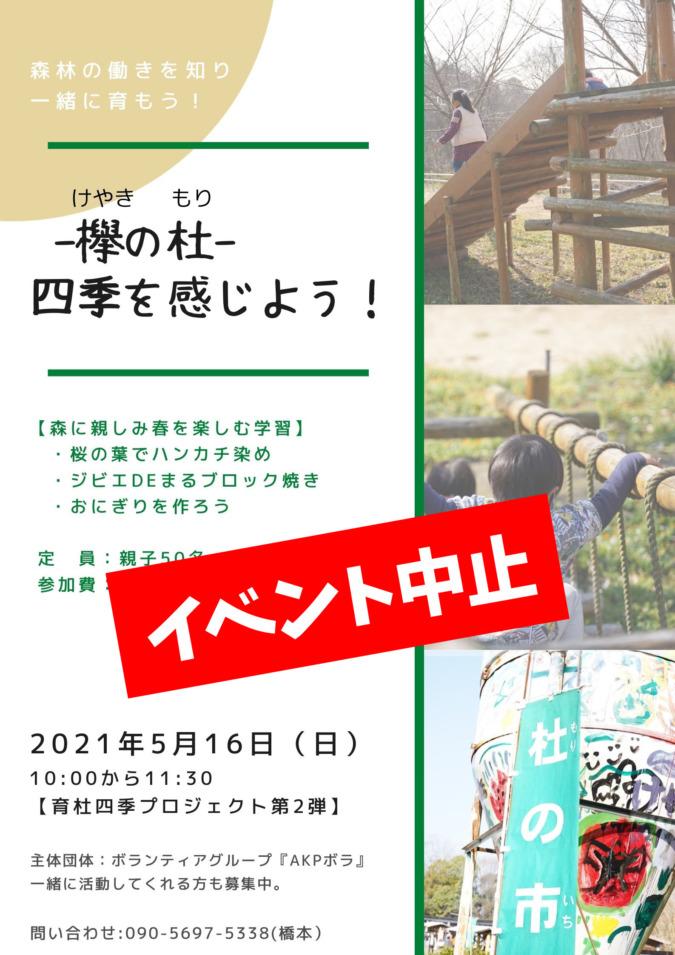 【開催中止】5/16(日) 欅の杜〜四季を感じよう〜