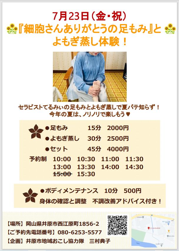 西江原で足もみとよもぎ蒸し体験イベント7月23日!
