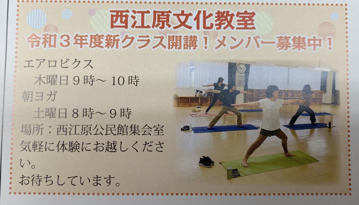 西江原文化教室、新クラスメンバー募集‼️