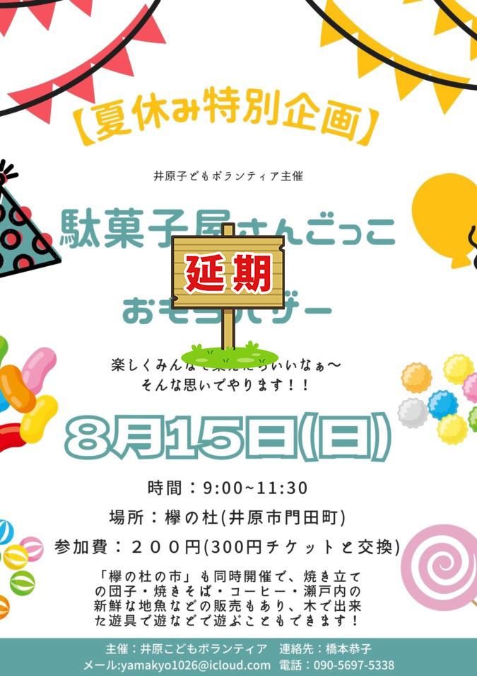 10/17(日)駄菓子さんごっこ&おもろバザー