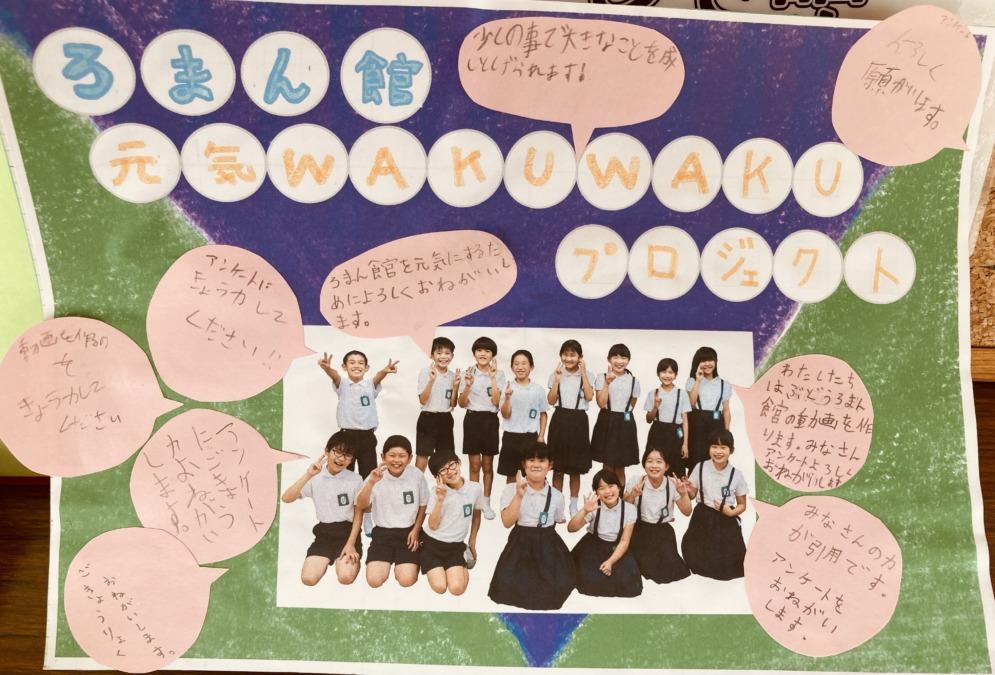 青野小学校の児童が葡萄浪漫館でアンケート実施中‼️