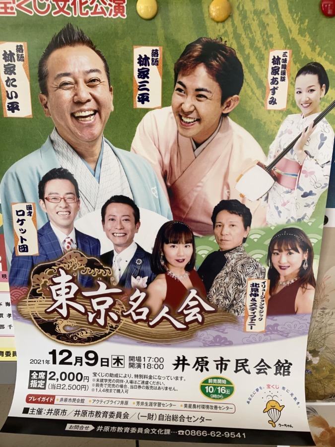 井原市民会館で東京名人会‼️