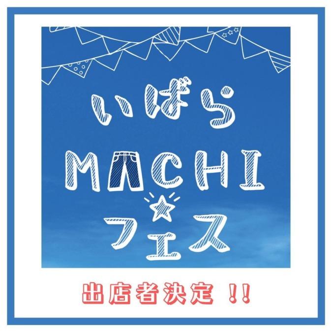 【出店者決定しました!!】 10月24日(日)『いばらMACHI★フェス & 新町マルシェ』