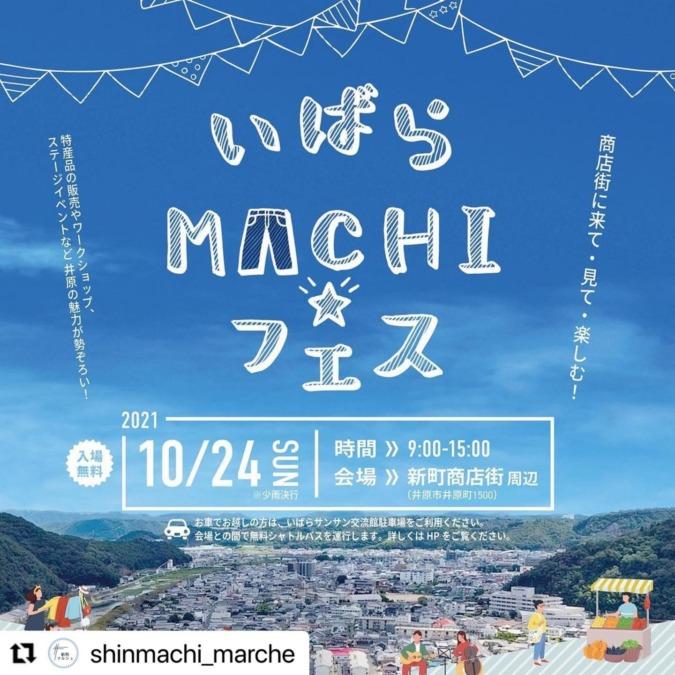 """【10/24】いばらMACHI★フェス""""開催!!"""