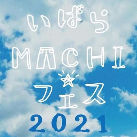 【イベント出店】いばらMACHI★フェス2021