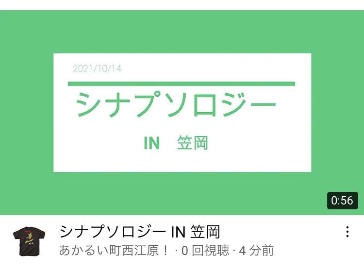 シナプソロジー IN 笠岡