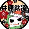 井原鉄道株式会社